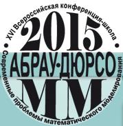 XVI Всероссийская Конференция-школа молодых исследователей