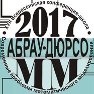 XVII Всероссийская Конференция-школа молодых исследователей