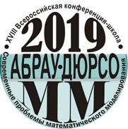 XVIII Всероссийская конференция-школа молодых исследователей