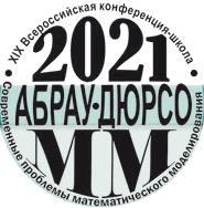 XIX Всероссийская конференция-школа молодых исследователей