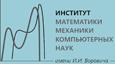 Институт математики, механики и компьютерных наук им.И.И.Воровича